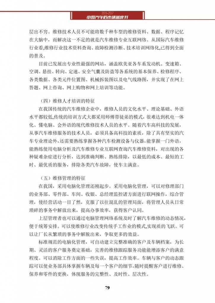 2013-2017中国汽车后市场蓝皮书_000092