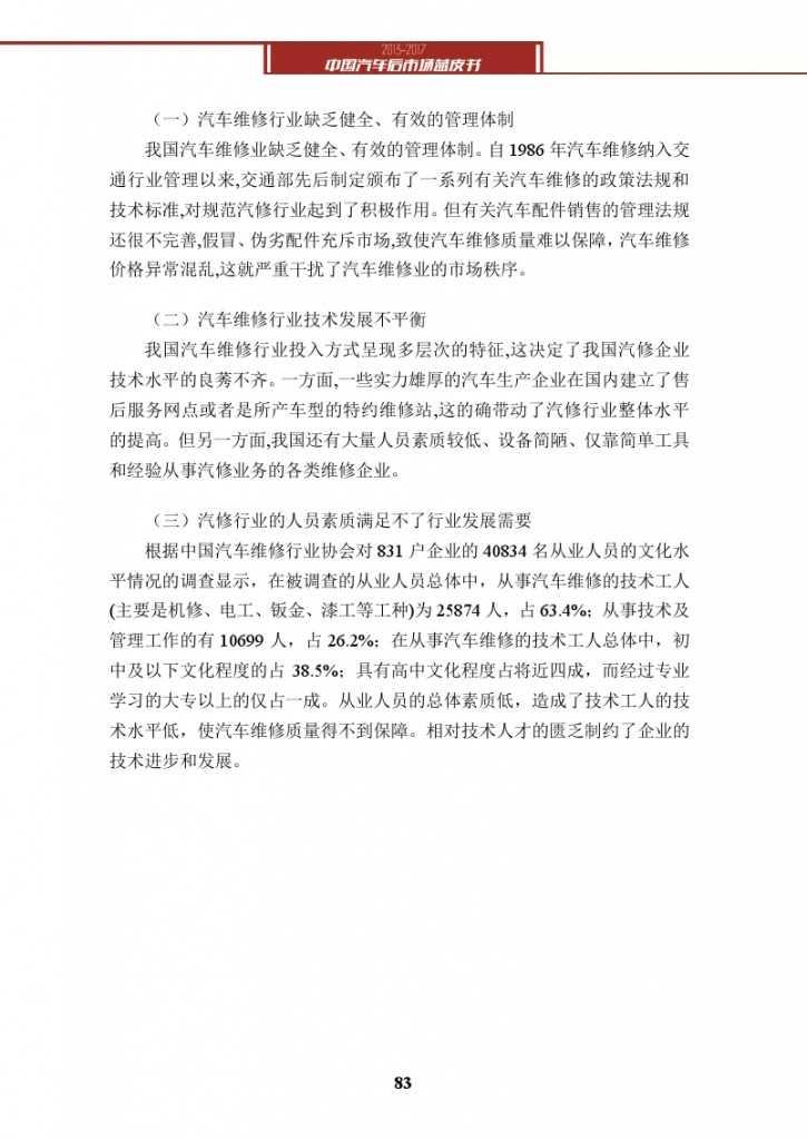 2013-2017中国汽车后市场蓝皮书_000096