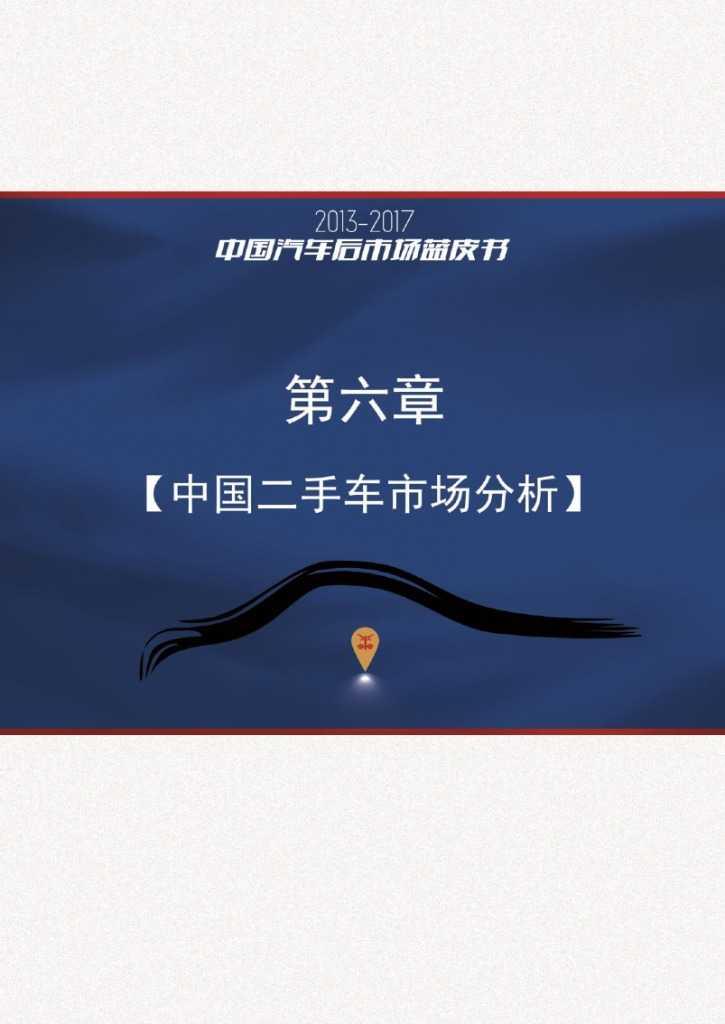 2013-2017中国汽车后市场蓝皮书_000098