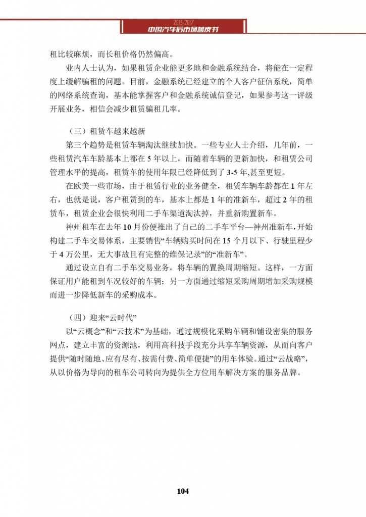 2013-2017中国汽车后市场蓝皮书_000117