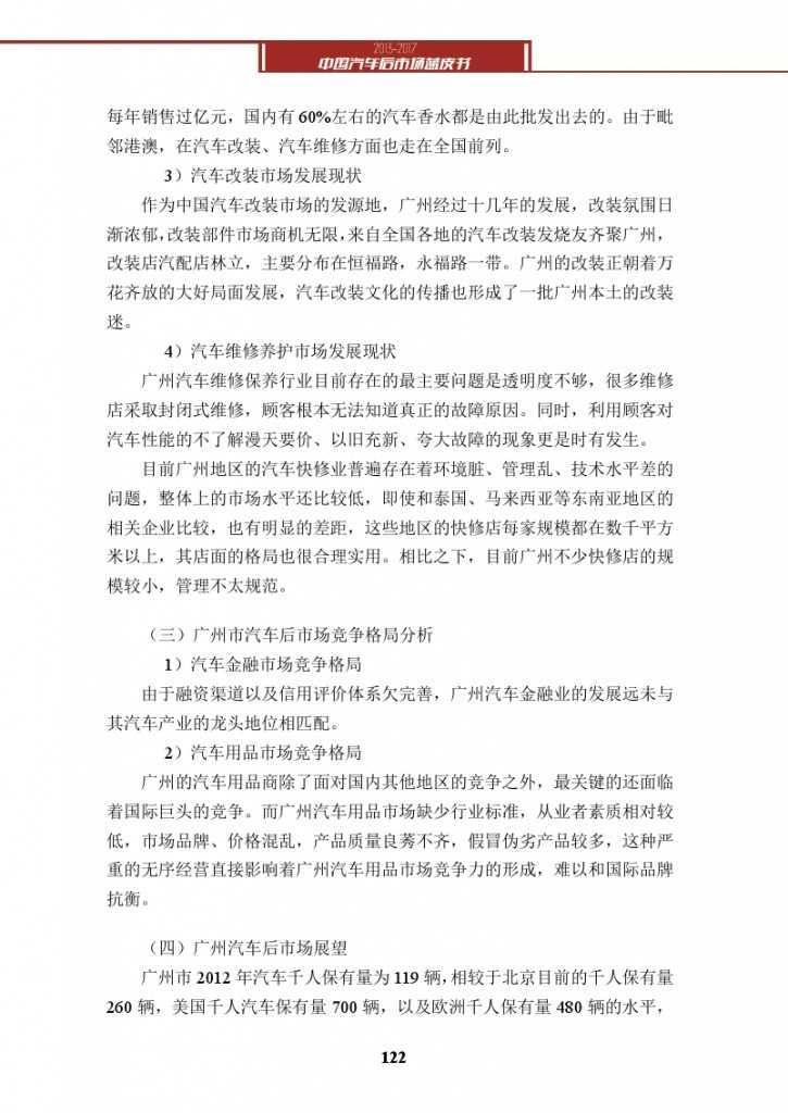 2013-2017中国汽车后市场蓝皮书_000135