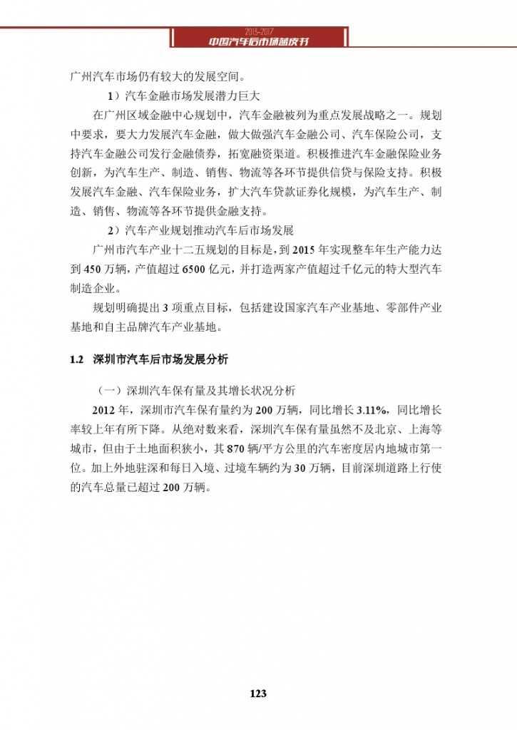 2013-2017中国汽车后市场蓝皮书_000136
