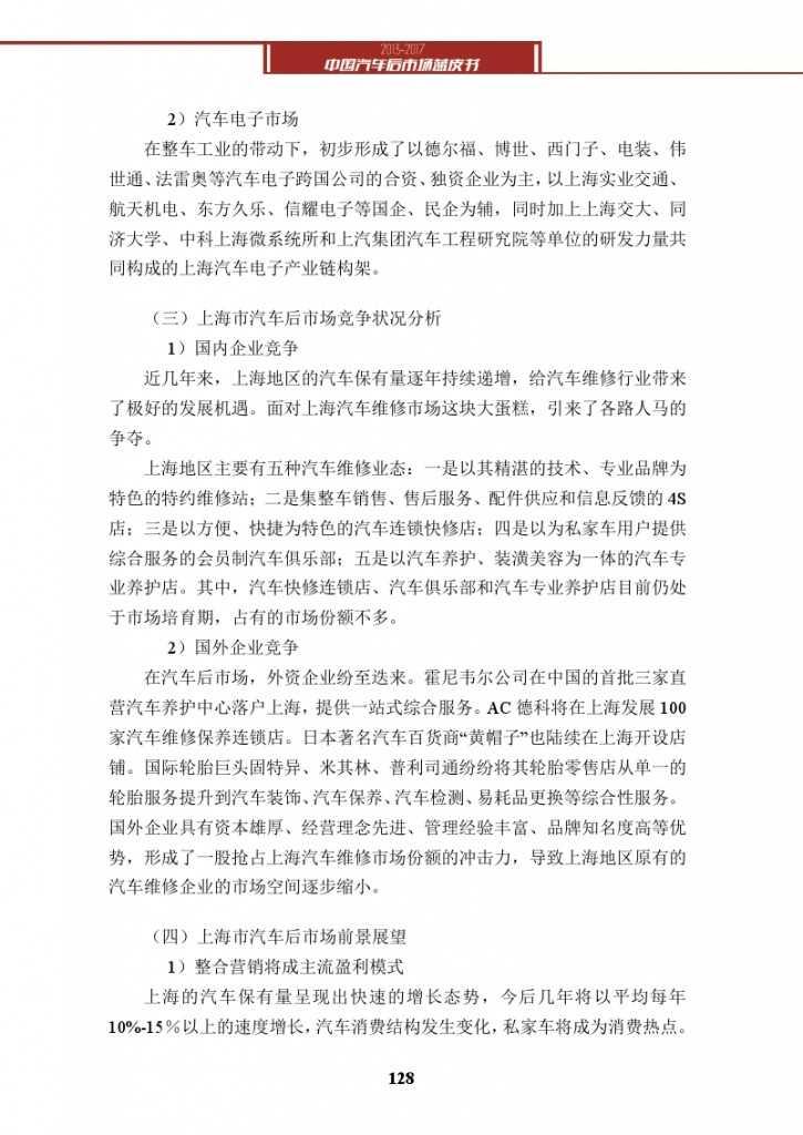 2013-2017中国汽车后市场蓝皮书_000141