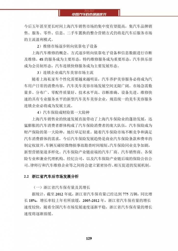 2013-2017中国汽车后市场蓝皮书_000142