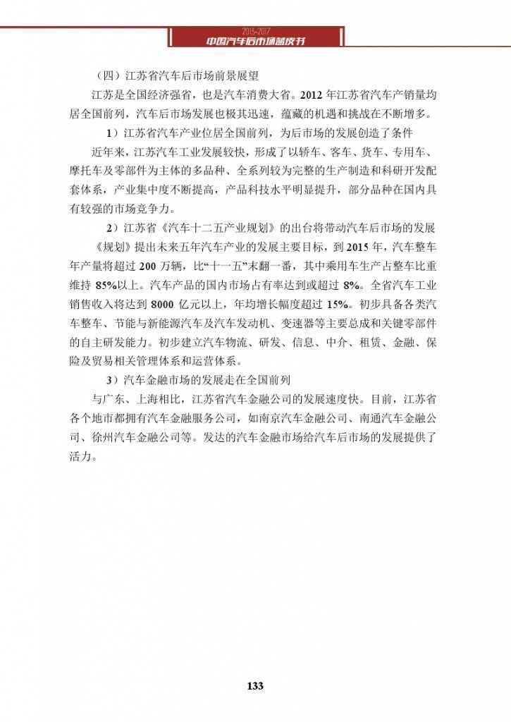 2013-2017中国汽车后市场蓝皮书_000146