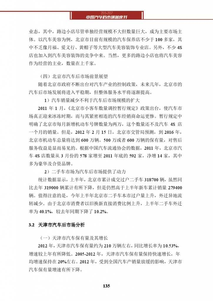 2013-2017中国汽车后市场蓝皮书_000148