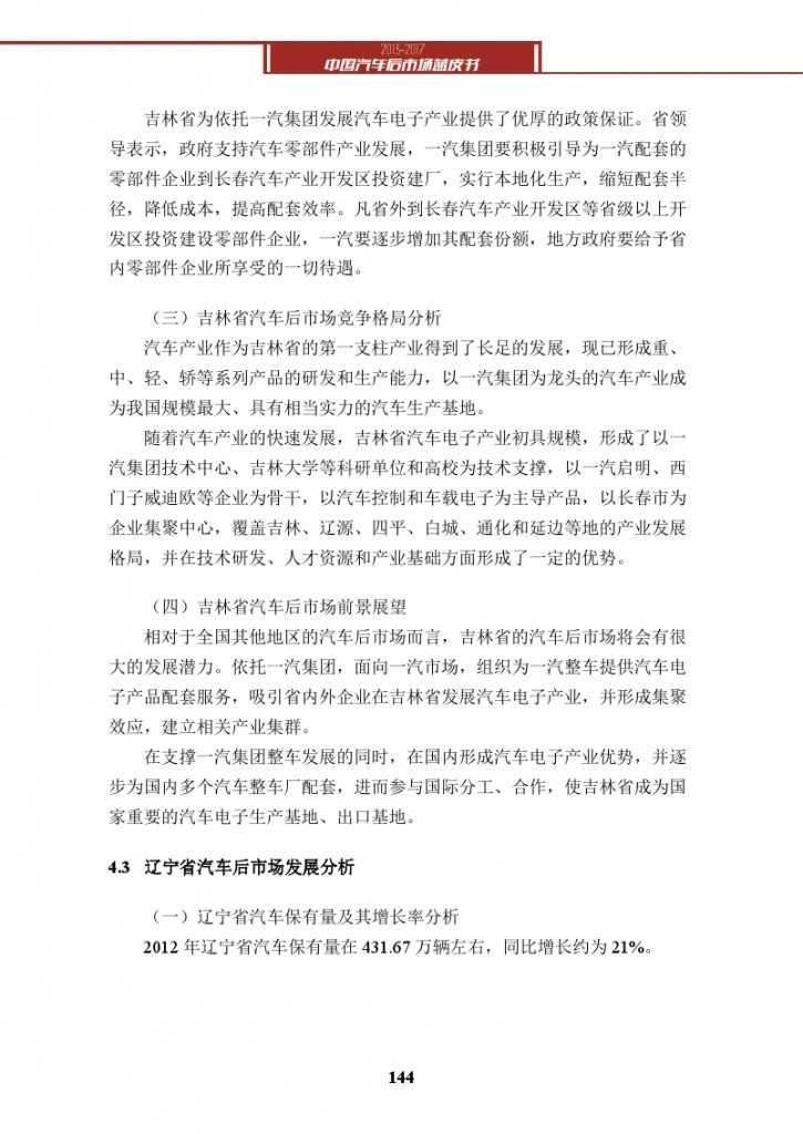 2013-2017中国汽车后市场蓝皮书_000157