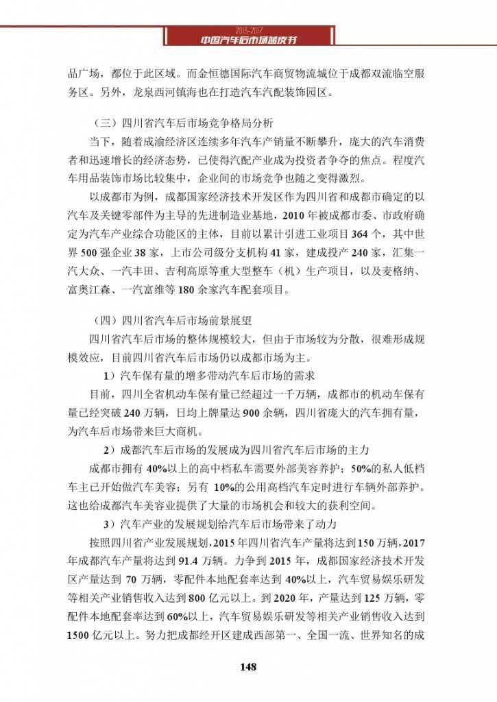2013-2017中国汽车后市场蓝皮书_000161