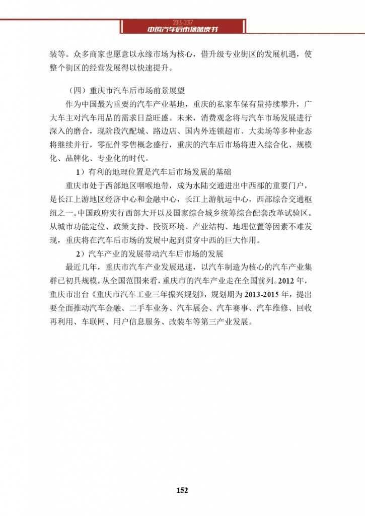 2013-2017中国汽车后市场蓝皮书_000165