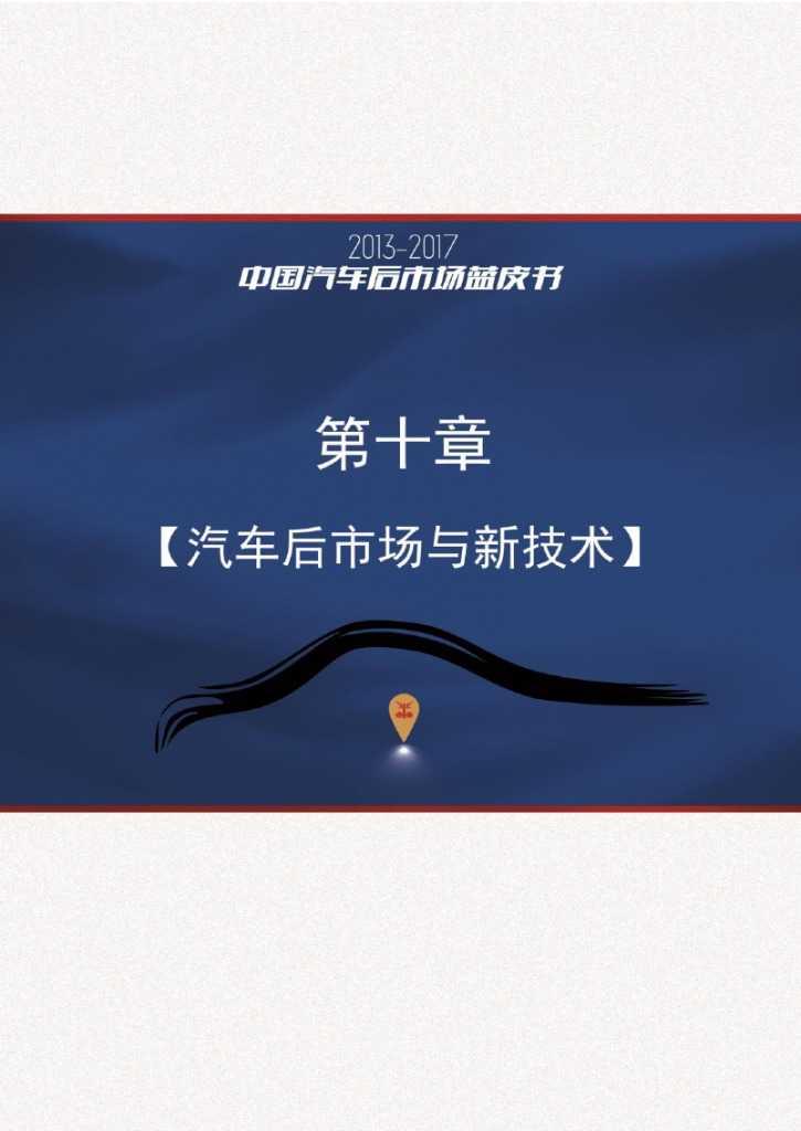 2013-2017中国汽车后市场蓝皮书_000166