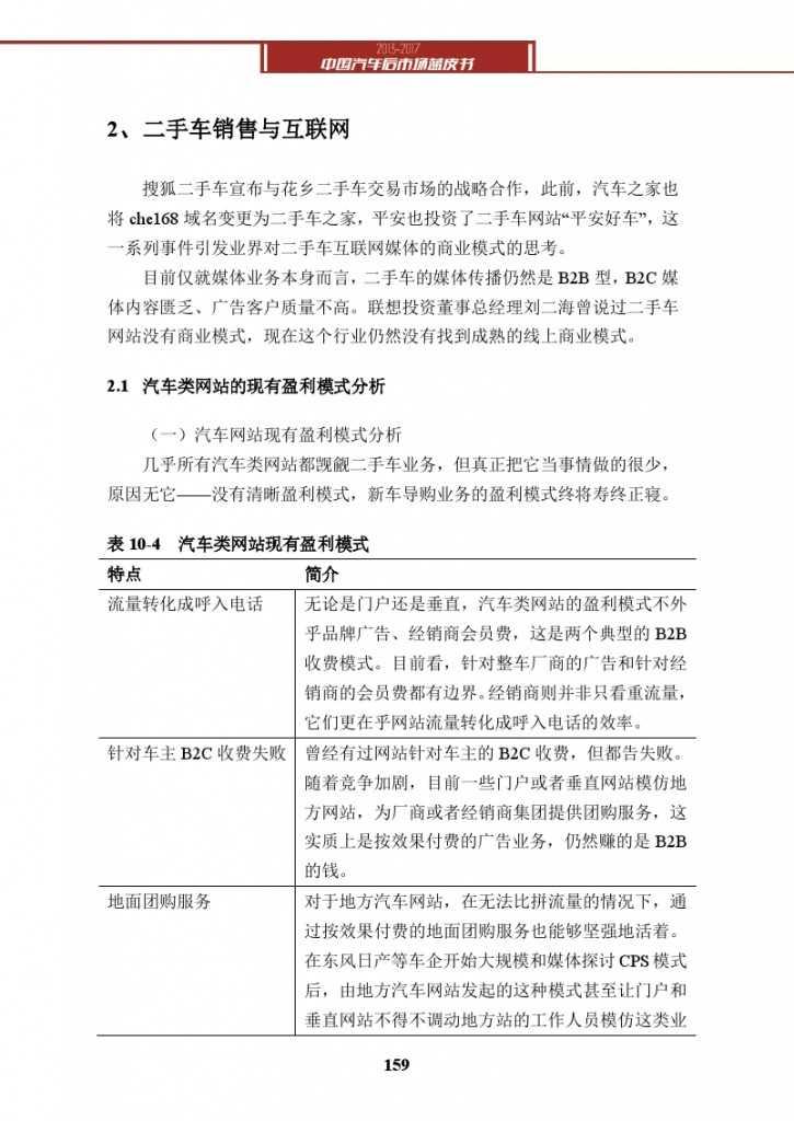 2013-2017中国汽车后市场蓝皮书_000172