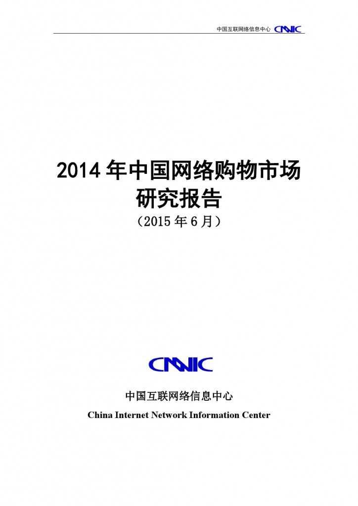 2014 年中国网络购物市场 研究报告_000001