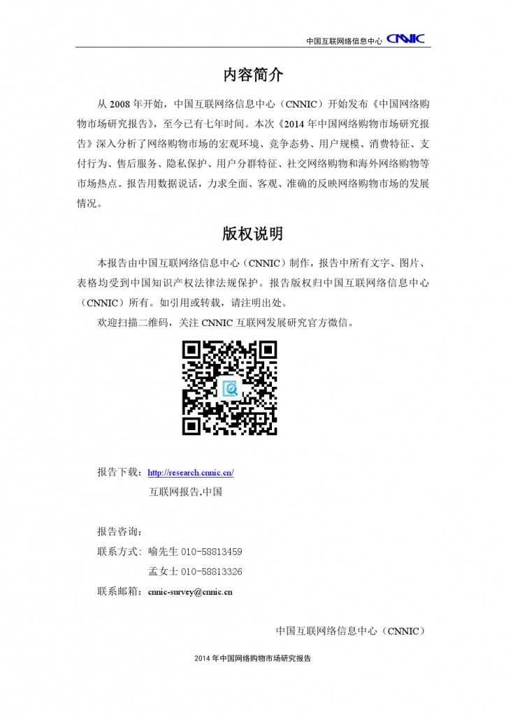 2014 年中国网络购物市场 研究报告_000003