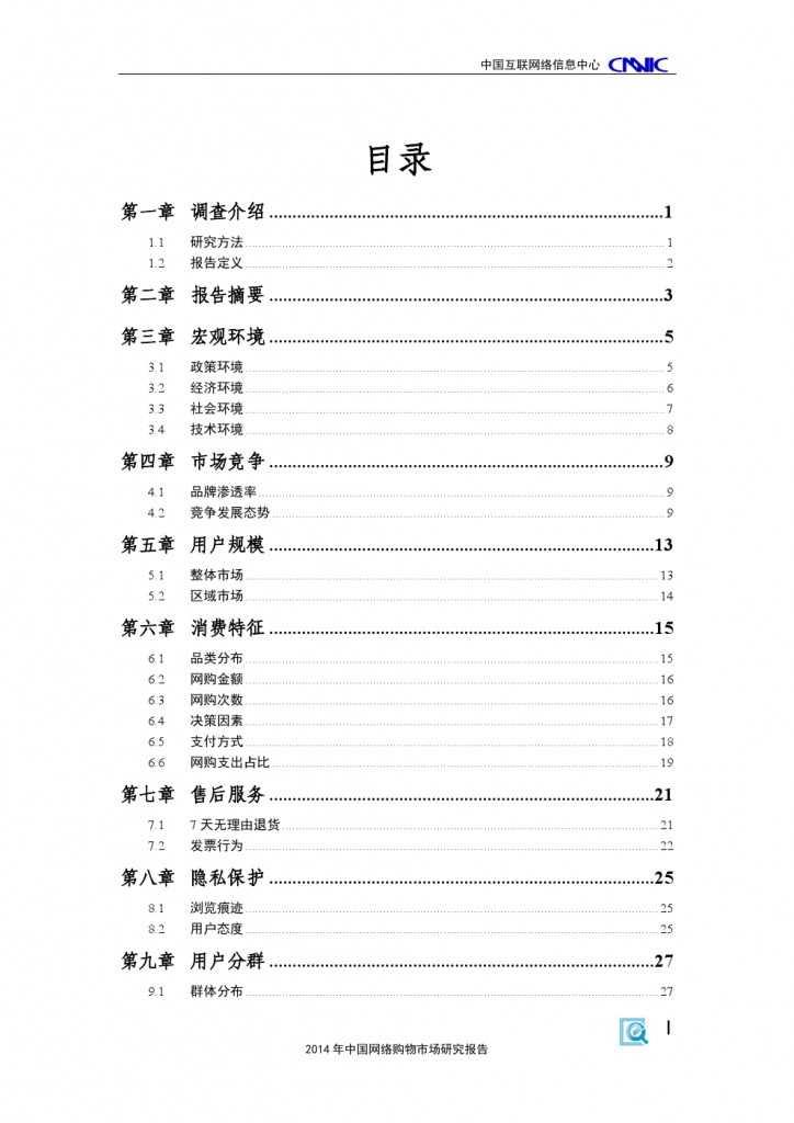 2014 年中国网络购物市场 研究报告_000005