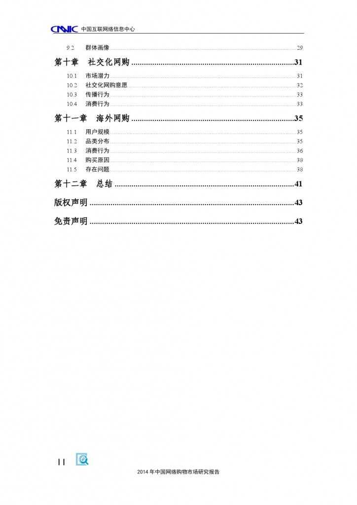 2014 年中国网络购物市场 研究报告_000006