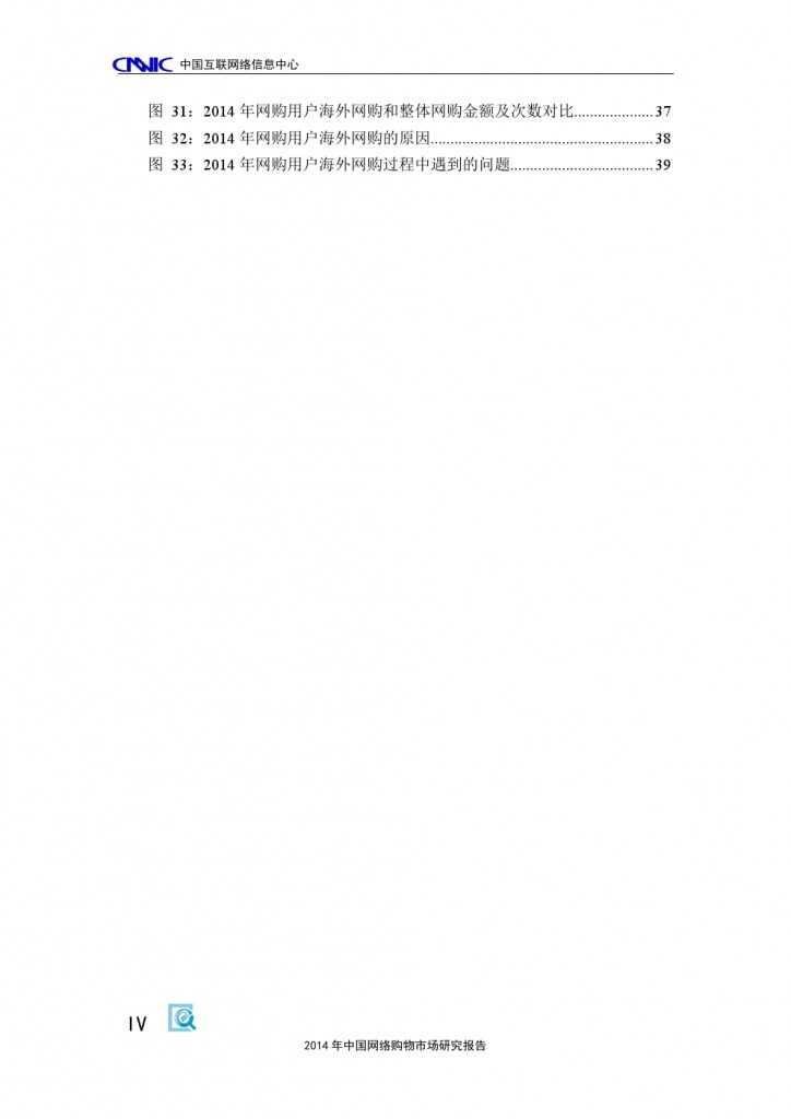 2014 年中国网络购物市场 研究报告_000008
