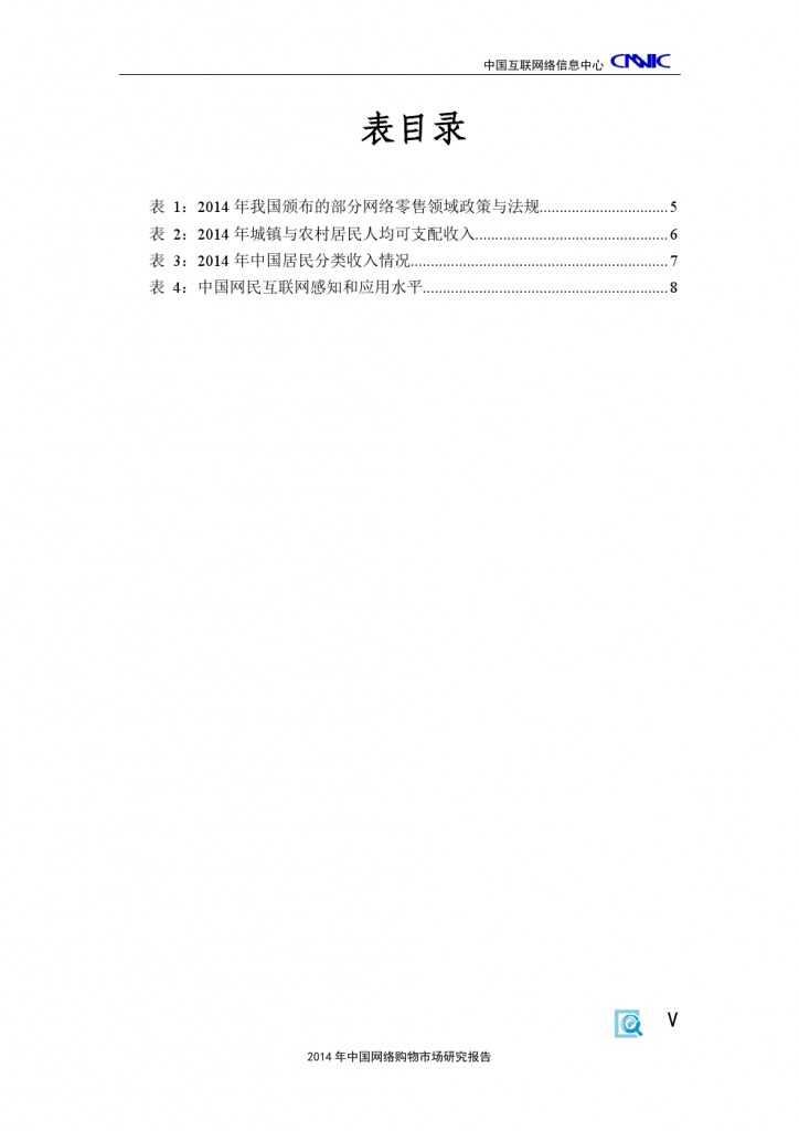 2014 年中国网络购物市场 研究报告_000009