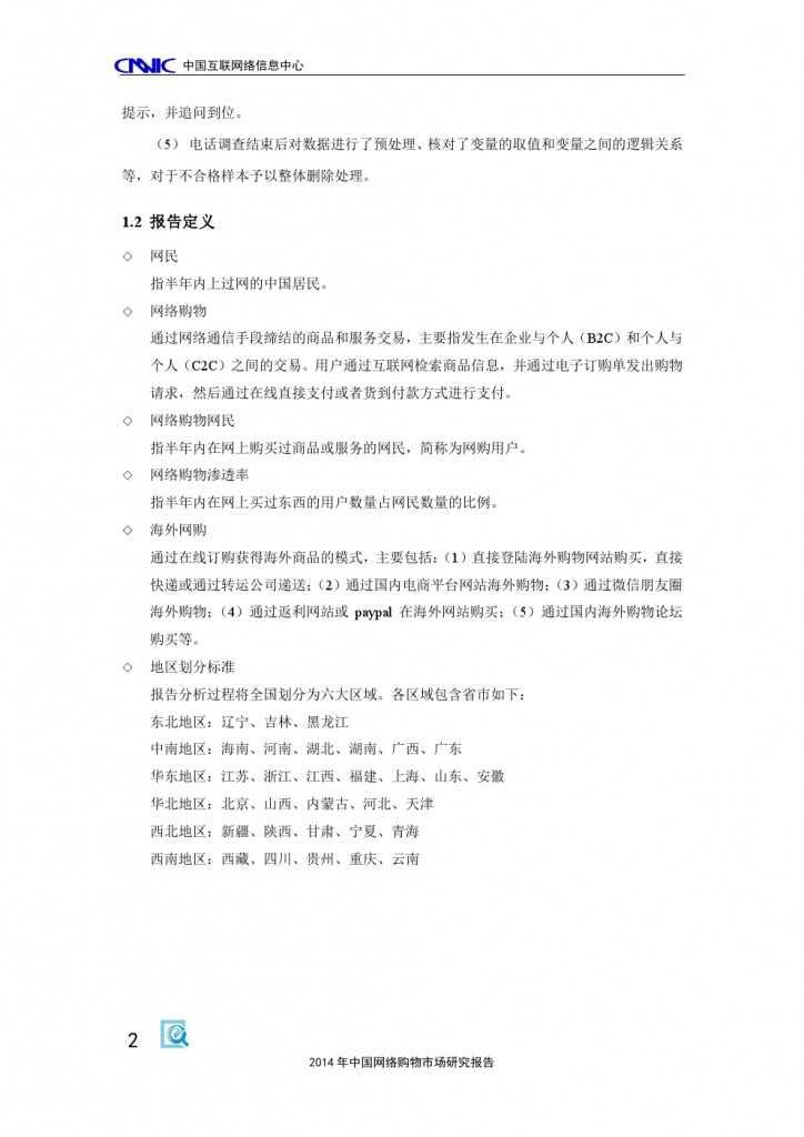 2014 年中国网络购物市场 研究报告_000012