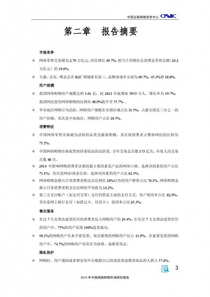 2014 年中国网络购物市场 研究报告_000013