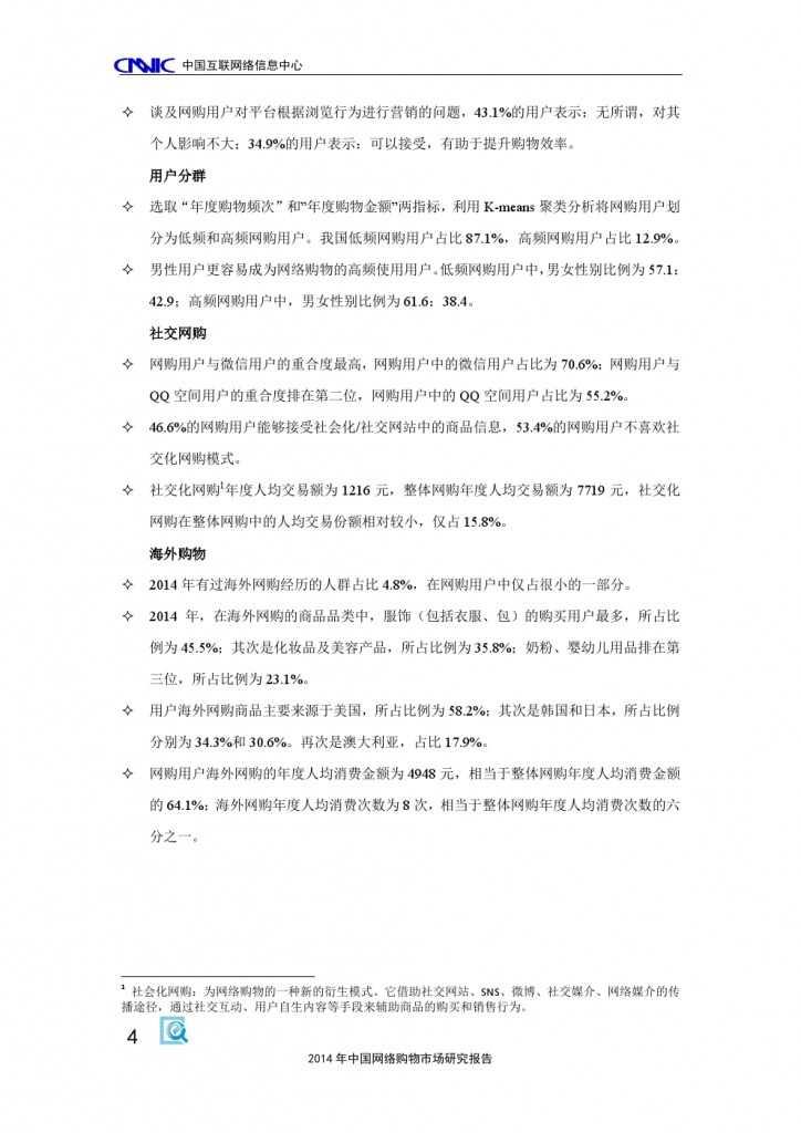 2014 年中国网络购物市场 研究报告_000014