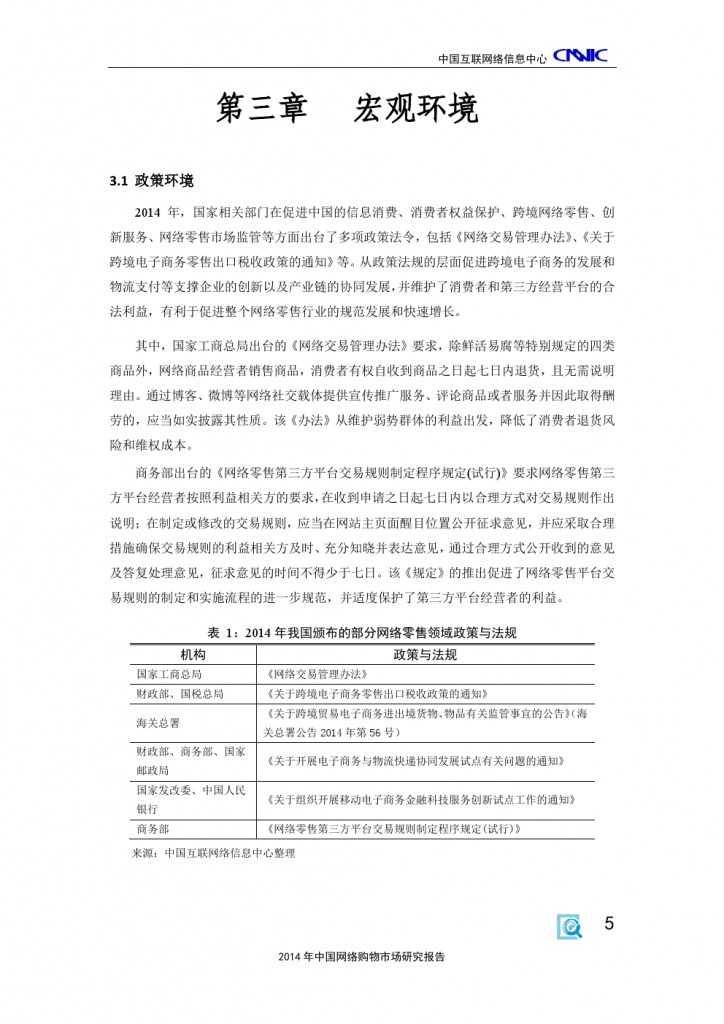 2014 年中国网络购物市场 研究报告_000015
