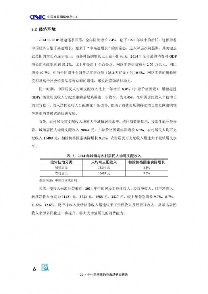2014 年中国网络购物市场 研究报告_000016