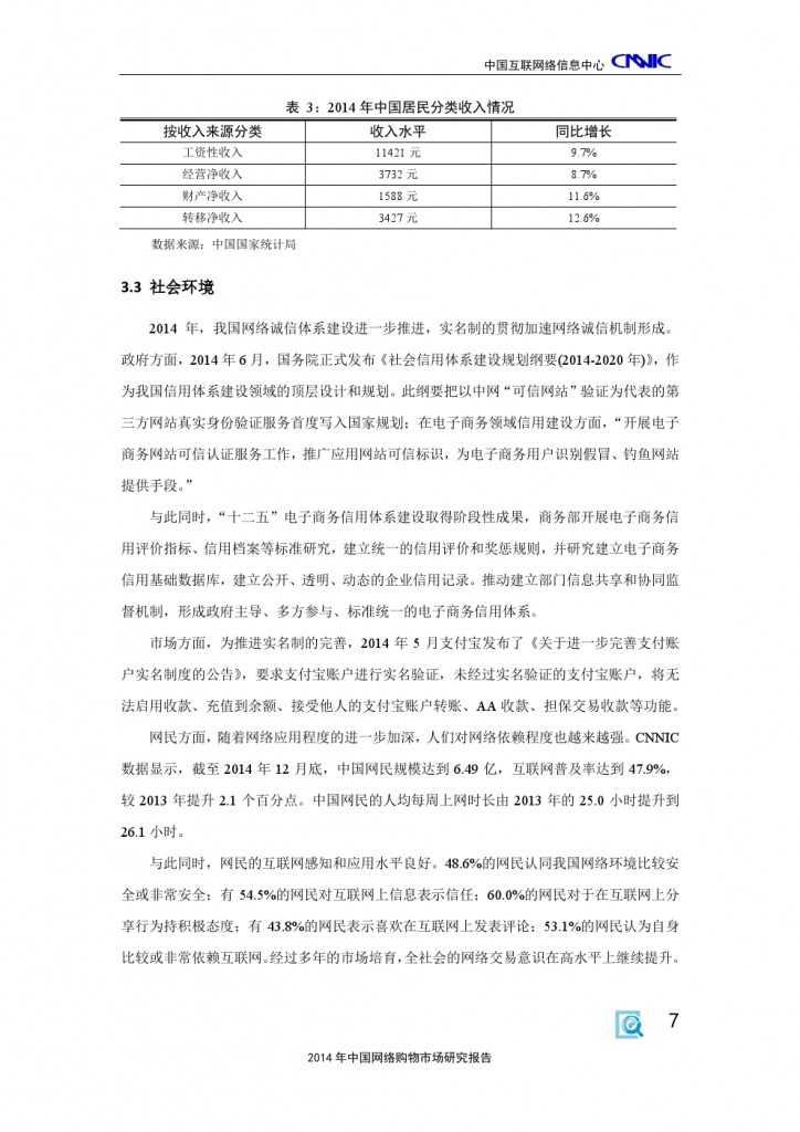 2014 年中国网络购物市场 研究报告_000017