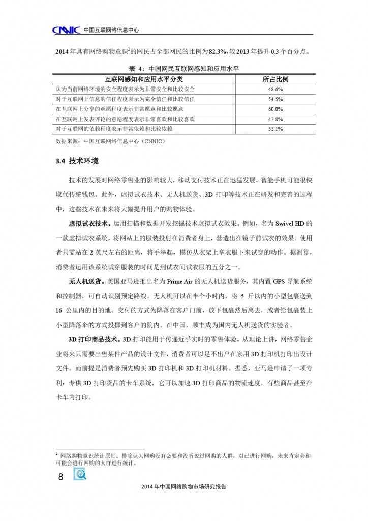 2014 年中国网络购物市场 研究报告_000018