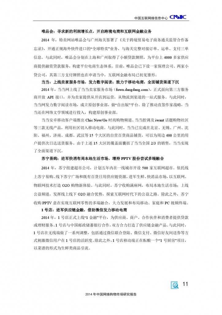 2014 年中国网络购物市场 研究报告_000021