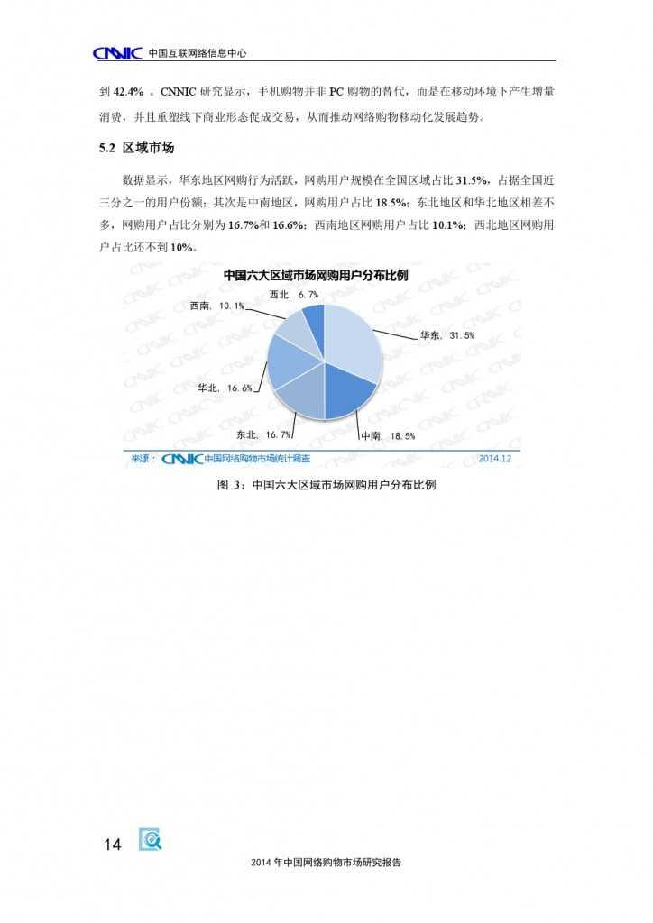 2014 年中国网络购物市场 研究报告_000024