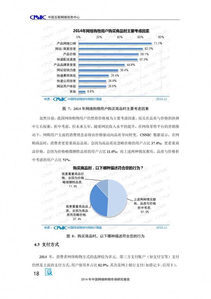 2014 年中国网络购物市场 研究报告_000028