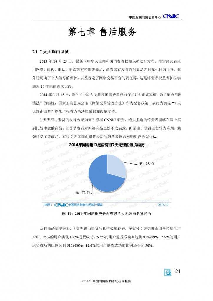 2014 年中国网络购物市场 研究报告_000031