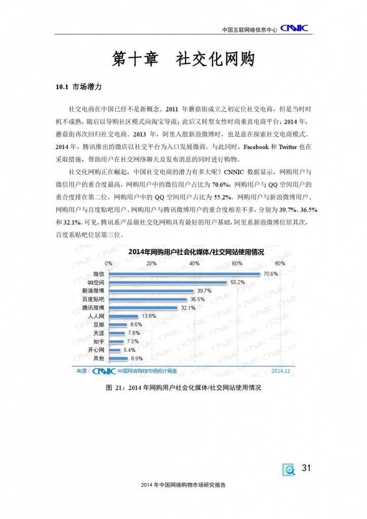 2014 年中国网络购物市场 研究报告_000041