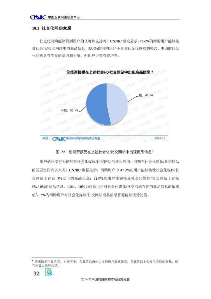 2014 年中国网络购物市场 研究报告_000042