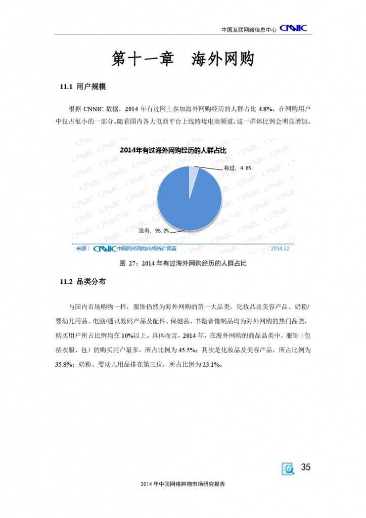 2014 年中国网络购物市场 研究报告_000045