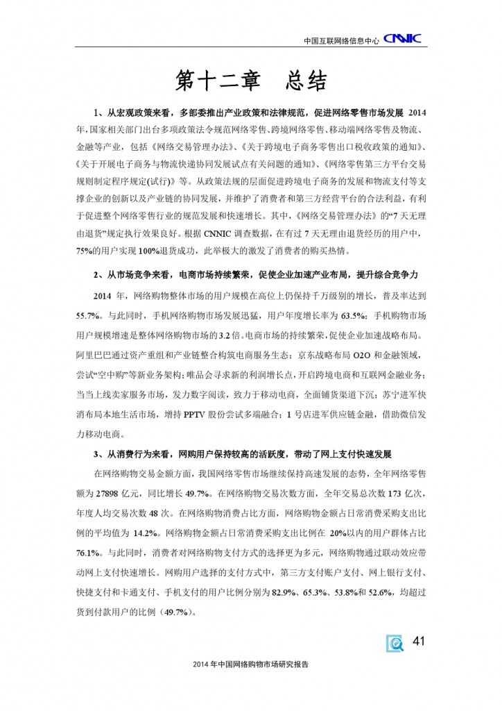 2014 年中国网络购物市场 研究报告_000051