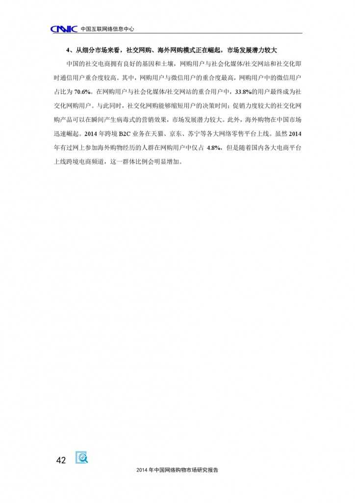 2014 年中国网络购物市场 研究报告_000052