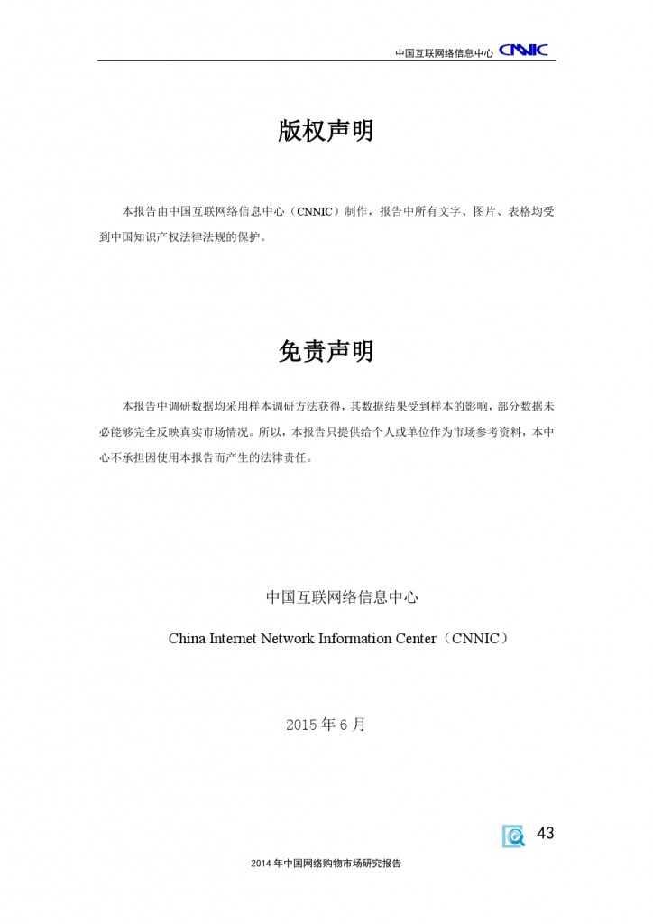 2014 年中国网络购物市场 研究报告_000053