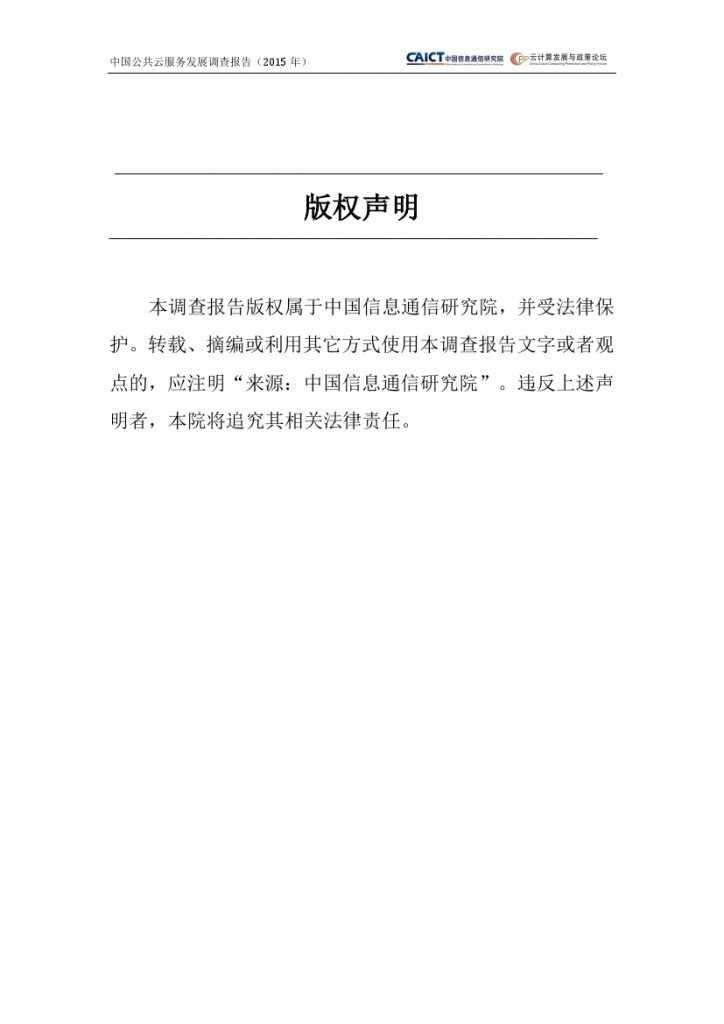 2015年中国公共云服务发展调查报告_000002