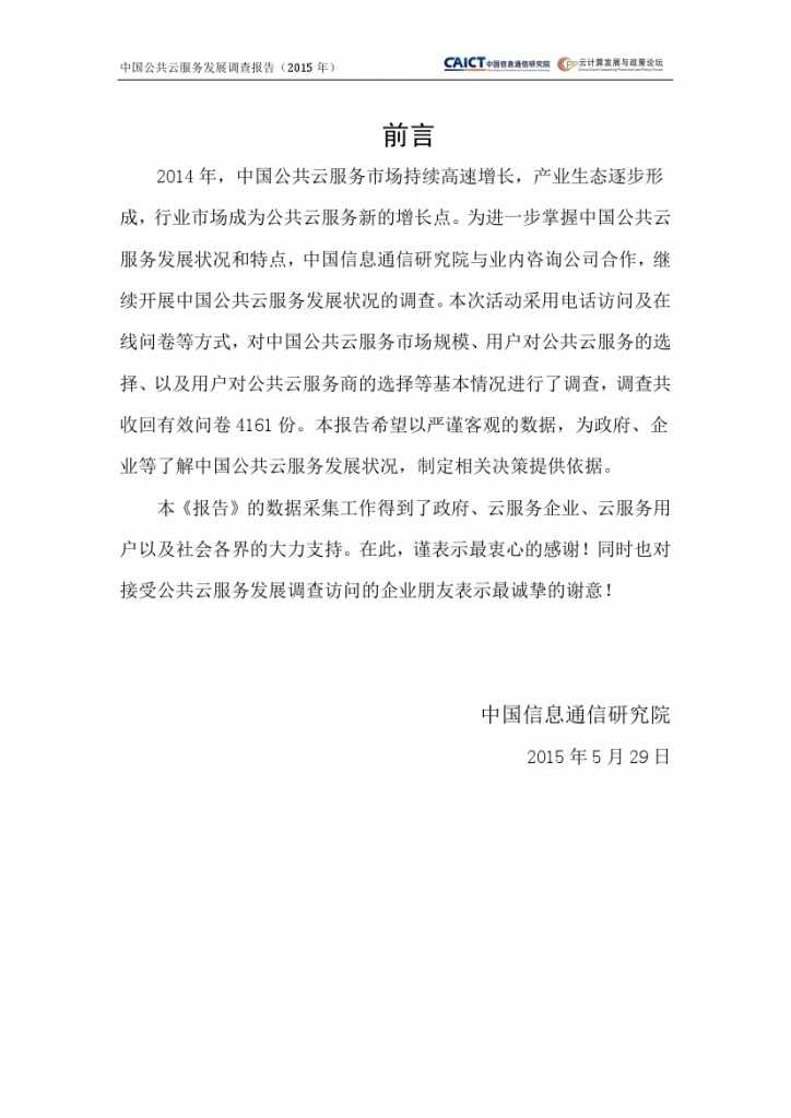 2015年中国公共云服务发展调查报告_000003