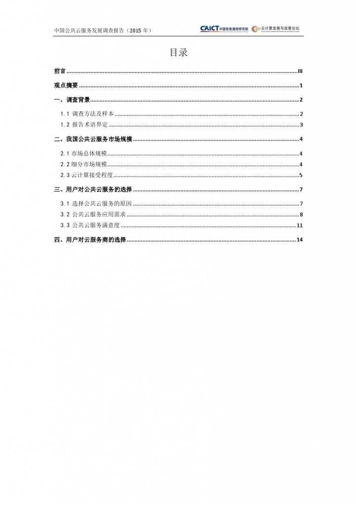 2015年中国公共云服务发展调查报告_000004
