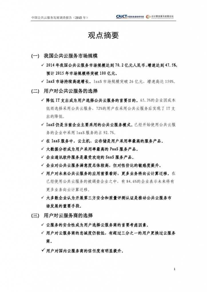 2015年中国公共云服务发展调查报告_000005