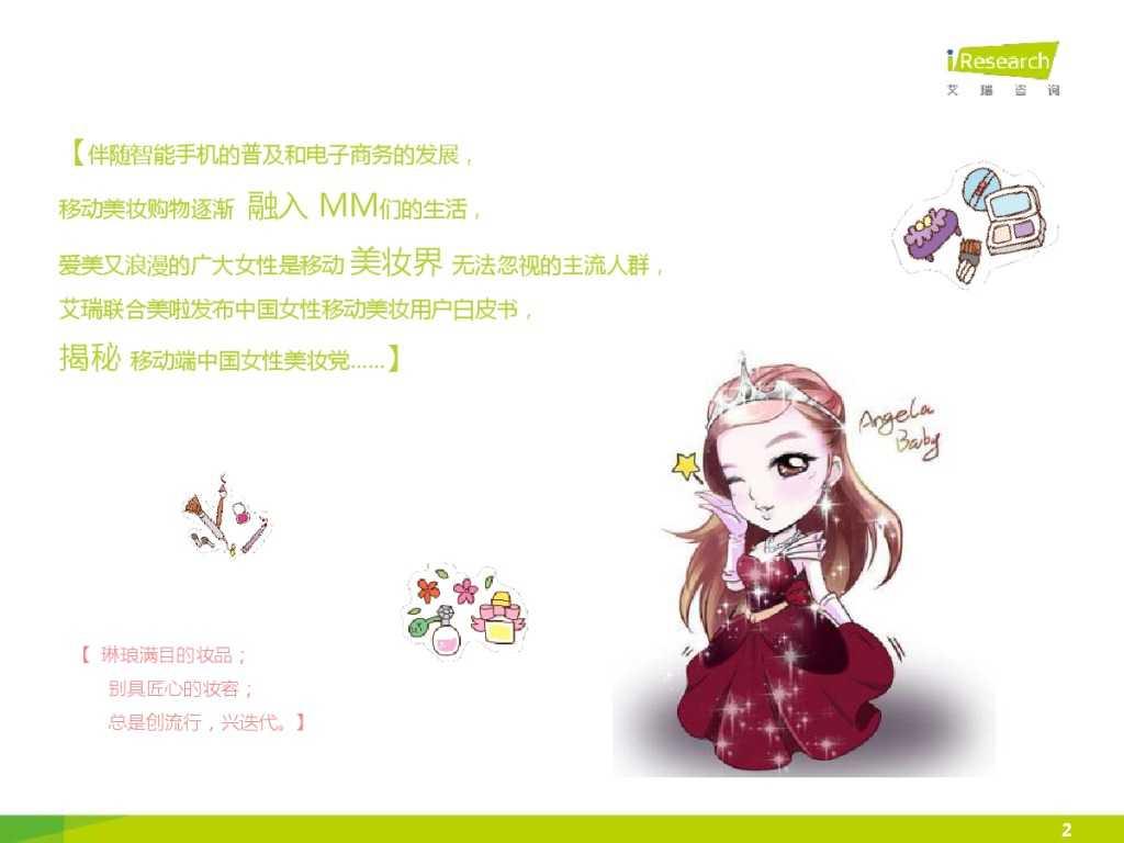 2015年中国女性移动美妆用户白皮书_000002