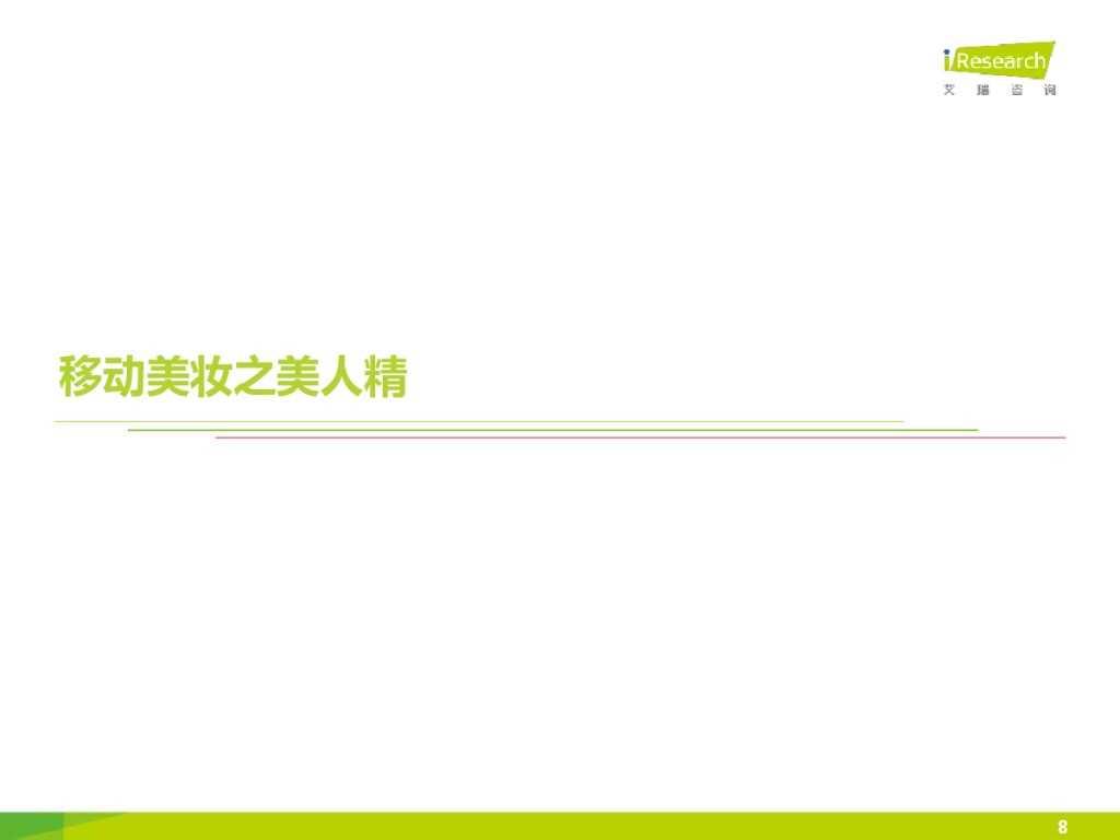 2015年中国女性移动美妆用户白皮书_000008