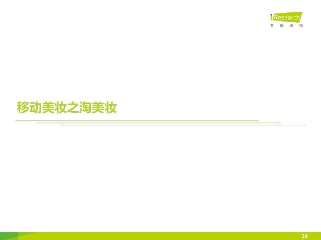 2015年中国女性移动美妆用户白皮书_000014