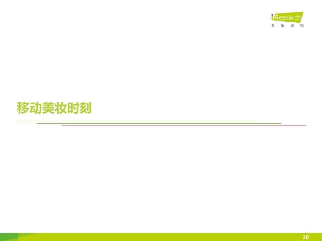 2015年中国女性移动美妆用户白皮书_000020