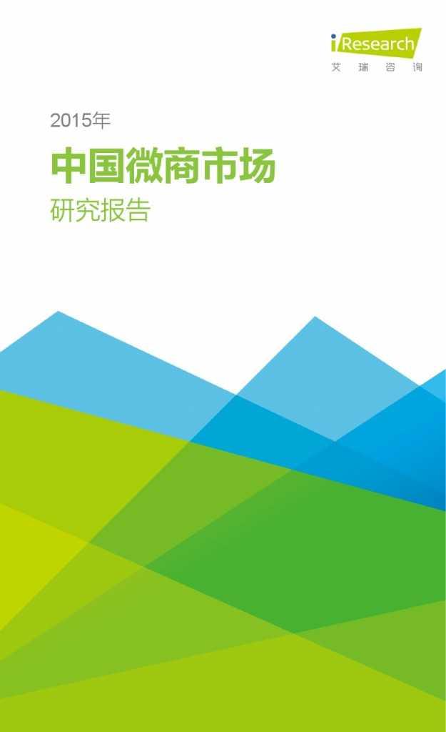 2015年中国微商市场研究报告_000001