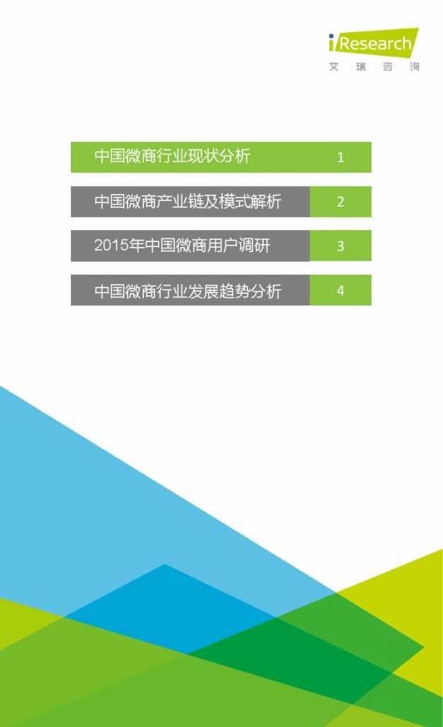 2015年中国微商市场研究报告_000002