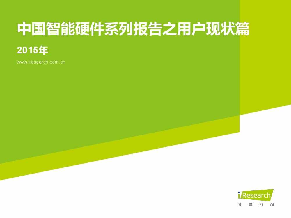 2015年中国智能硬件系列报告之用户现状篇_000001