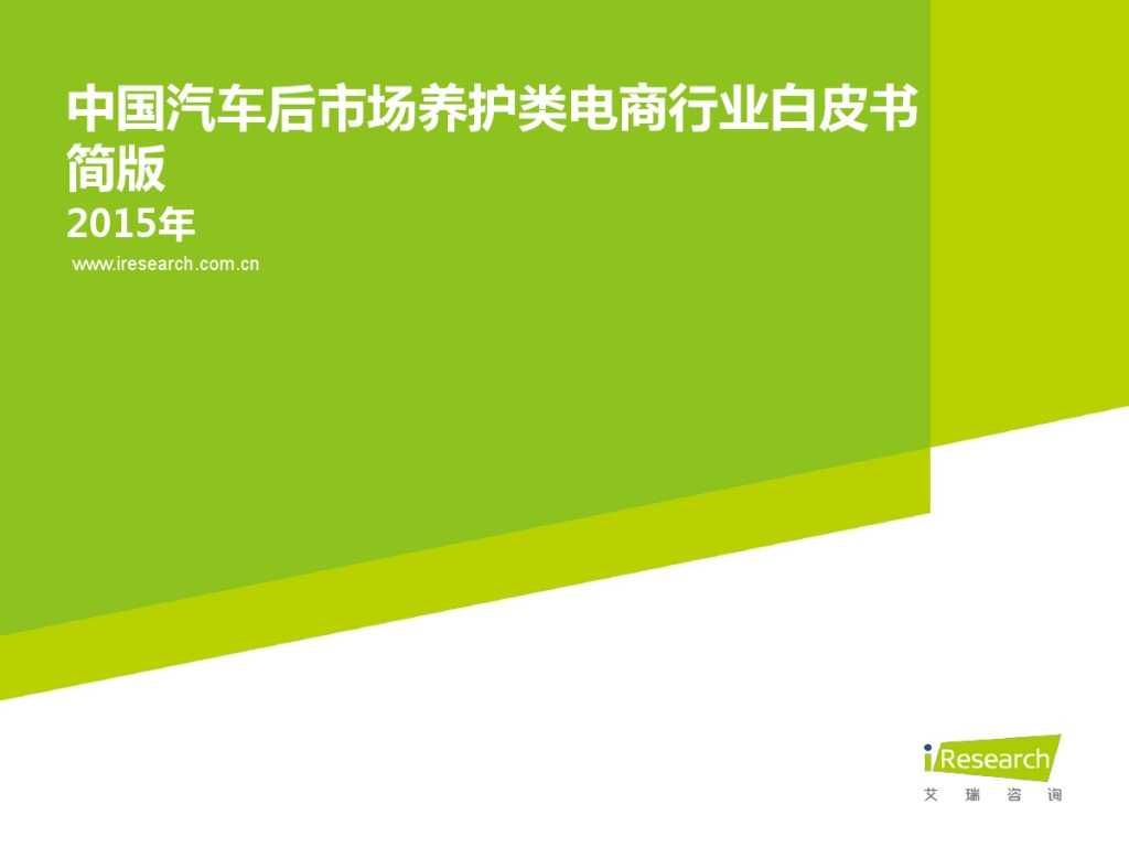 2015年中国汽车后市场养护类电商行业白皮书简版_000001